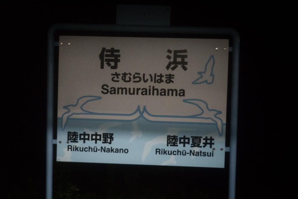 _MG_3527_samuraihama_1500